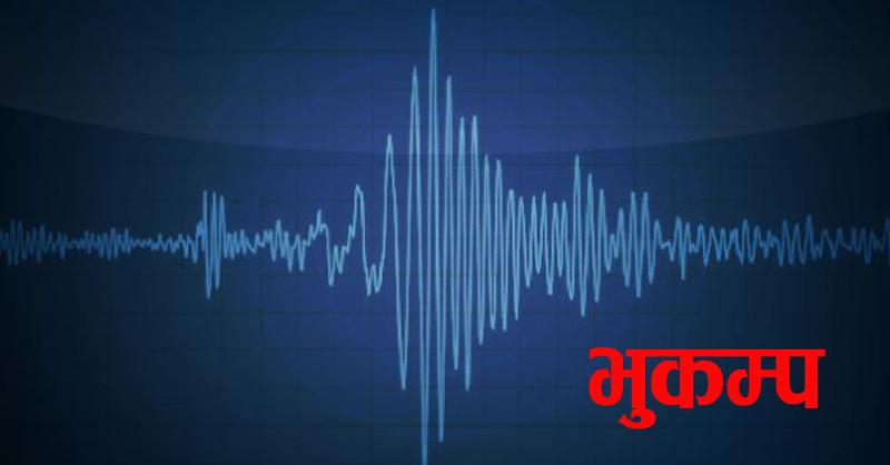 सिन्धुपाल्चोक केन्द्रविन्दु भएर भूकम्प