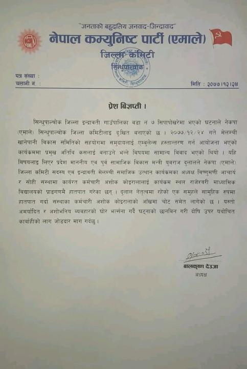 Uml Melamchi Press Release.png