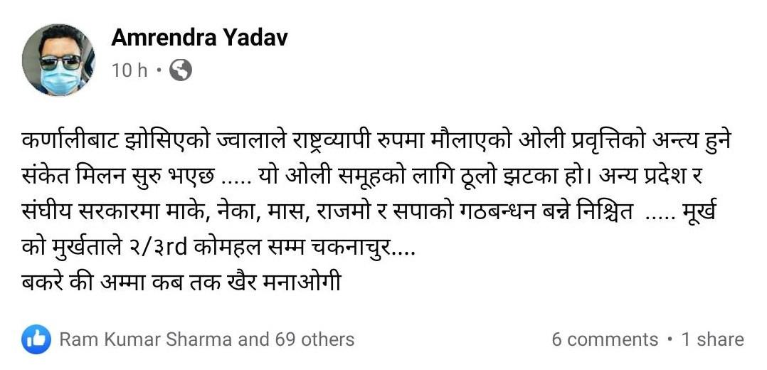 Amrendra Yadav Facebook Status.jpg