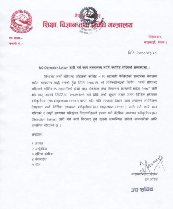 NOC Letter.jpg
