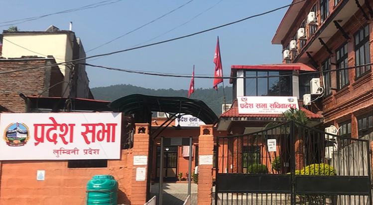 लुम्बिनीमा जसपा सांसदको कारवाही अवैधानिक भएको पुष्टि, अब माओवादी सभामुखको पद जानसक्ने !