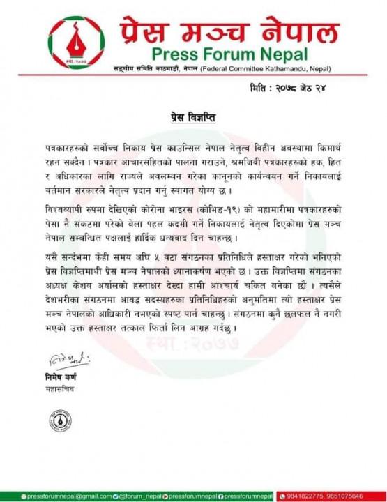 Press Manch Nepal.jpg