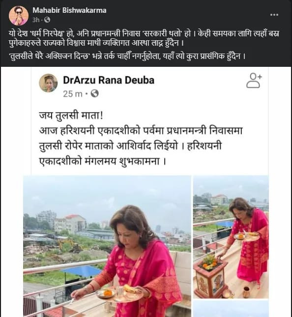 प्रधानमन्त्री पत्नी आरजुले बालुवाटारमा तुलसी रोपेर पूजापाठ गर्दा विरोध, सुरु भयो रूवाबासी