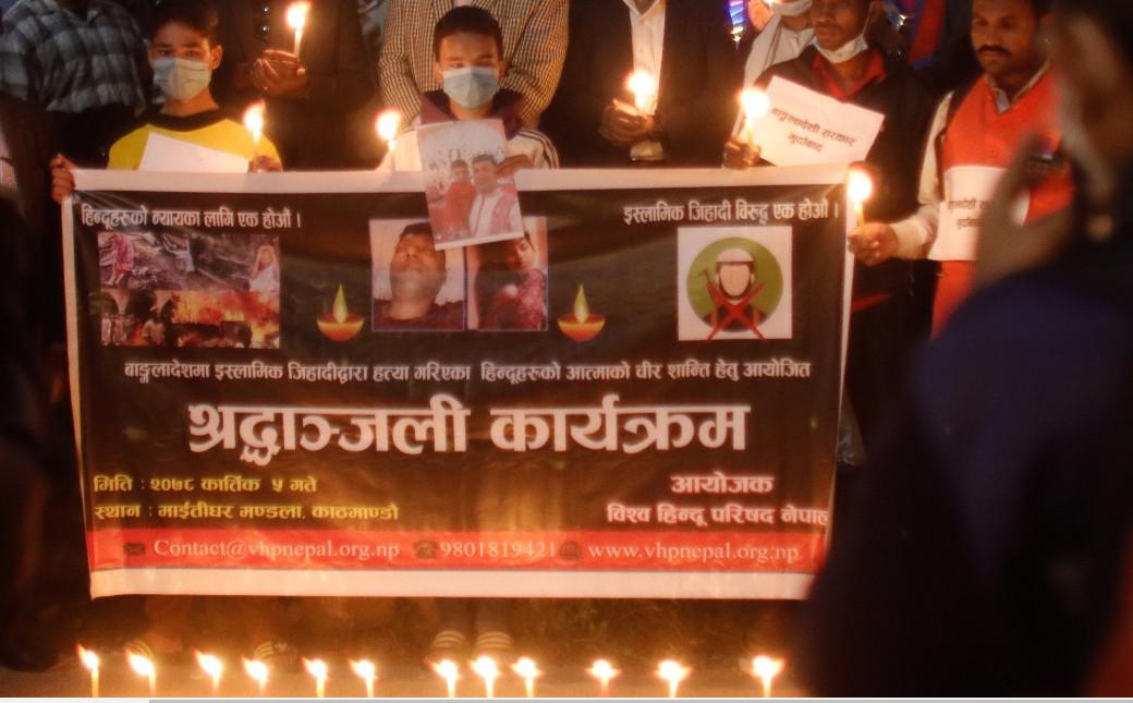 माइतीघरमा मैनबत्ती बालेर बंगलादेशमा हिन्दुमाथि भइरहेको आक्रमणको विरोध